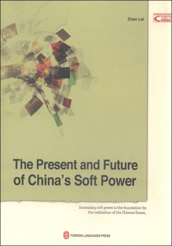 现状与提升 解读中国软实力(英文版)