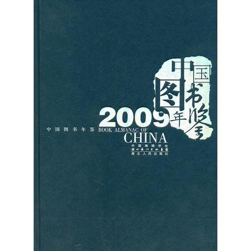 中国图书年鉴(2009)