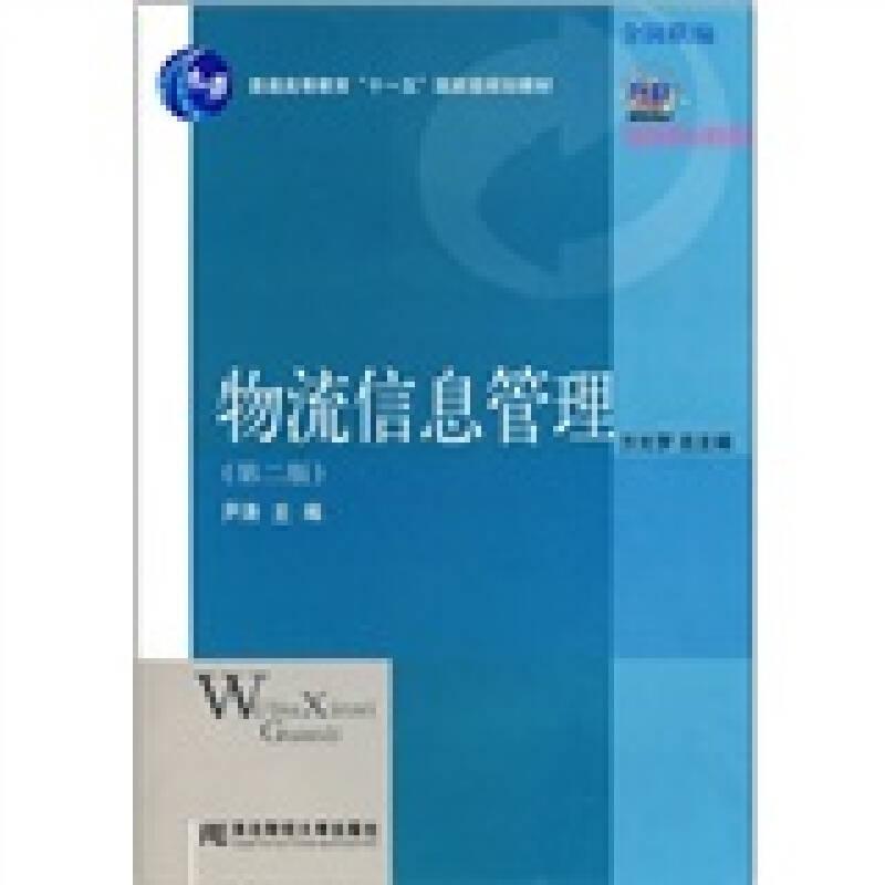 21世纪新概念教材·物流管理专业教材新系:物流信息管理(第2版)