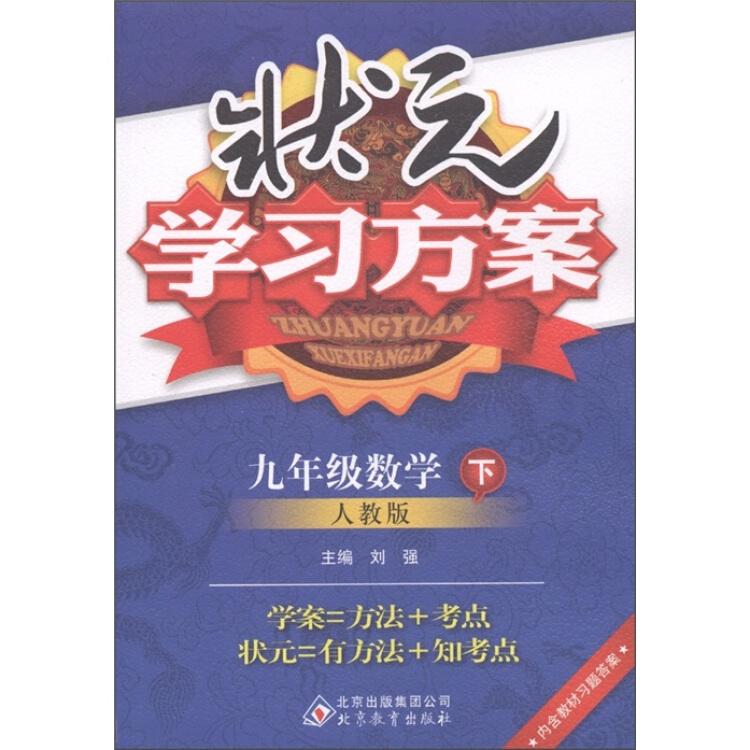 状元学习方案:9年级数学(下)(人教版)