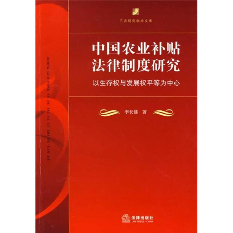 中国农业补贴法律制度研究:以生存权与发展权平等为中心