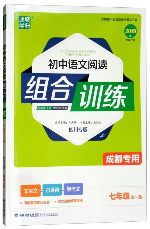 通城学典·初中语文阅读组合训练(七年级全一册成都专用)