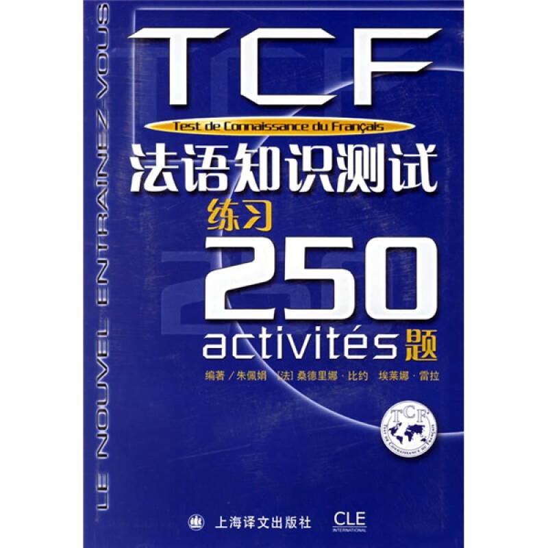 TCF法语知识测试练习250题