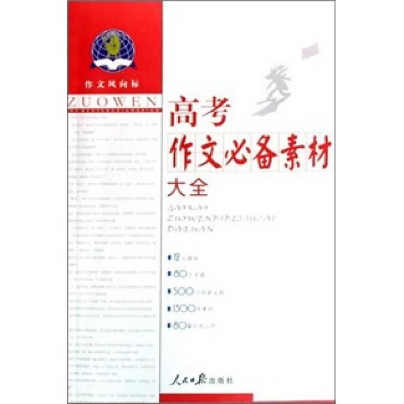 作文风向标:高考作文必备素材大全2011