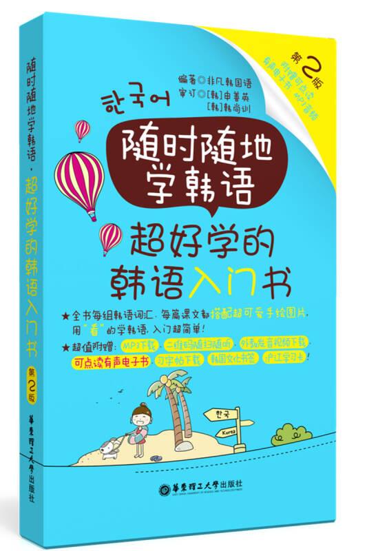 随时随地学韩语.超好学的韩语入门书