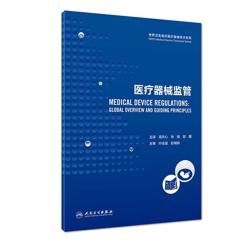 世界卫生组织医疗器械技术系列:医疗器械监管(翻译版)