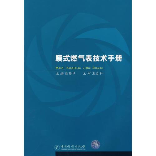 膜式燃气表技术手册
