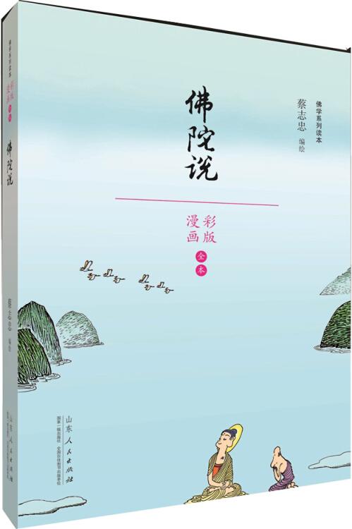 蔡志忠漫画佛学系列·佛陀说
