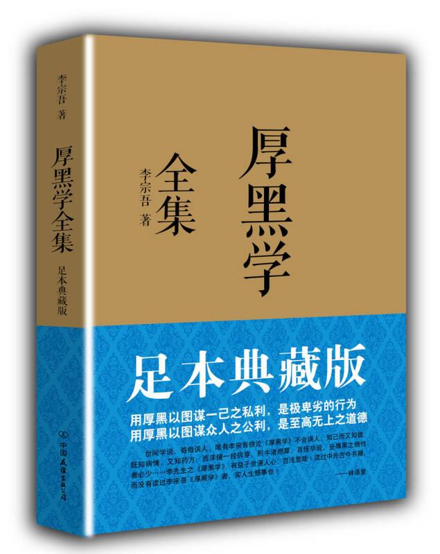 厚黑学_厚黑学全集(足本典藏版)