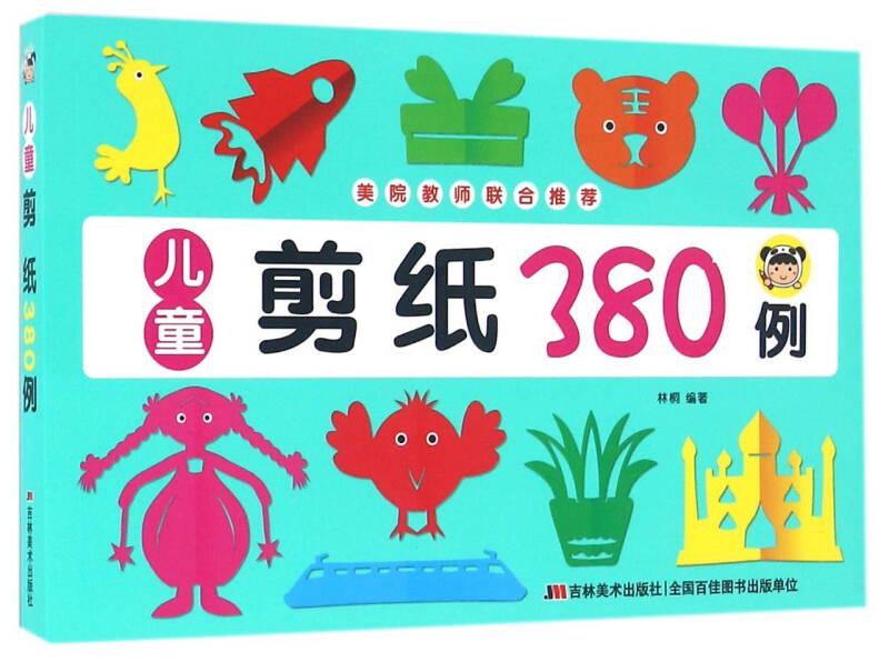 儿童剪纸380例