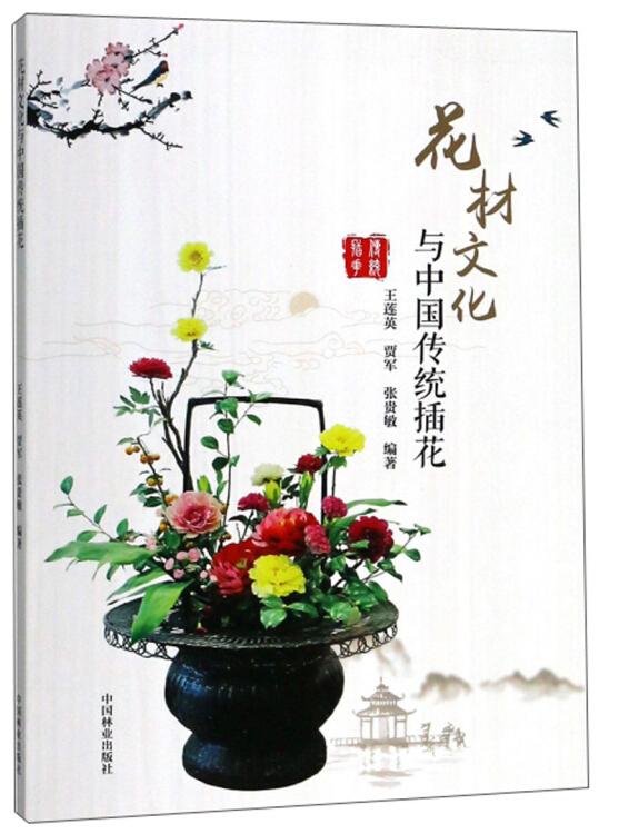 花材文化与中国传统插花