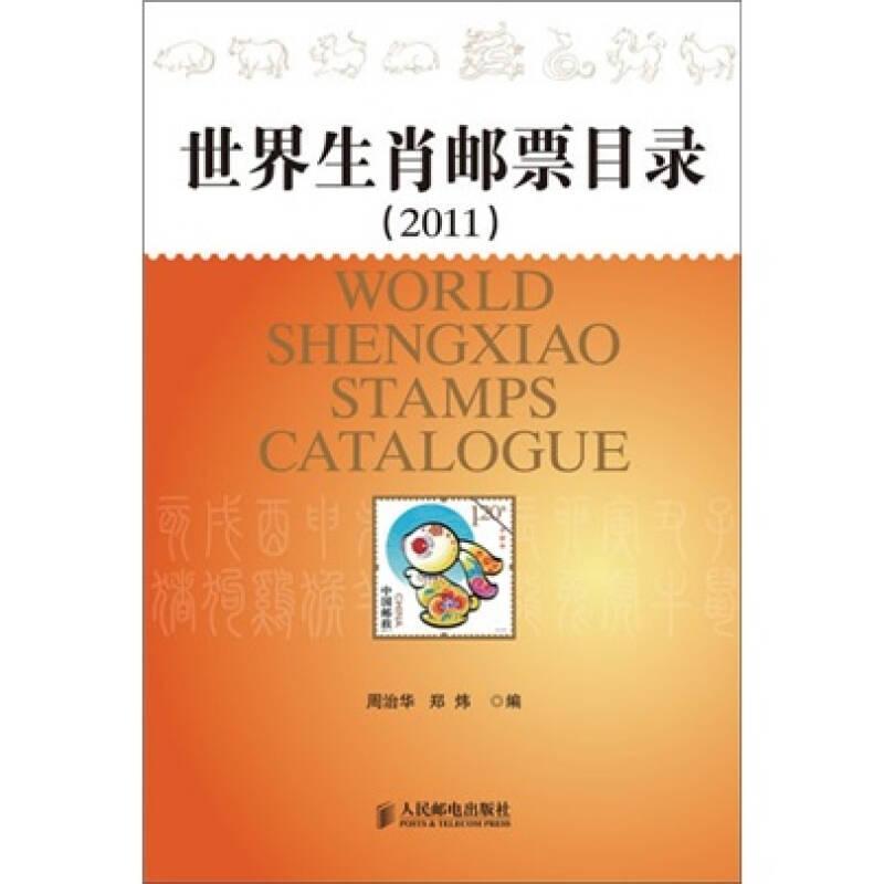 世界生肖邮票目录(2011)