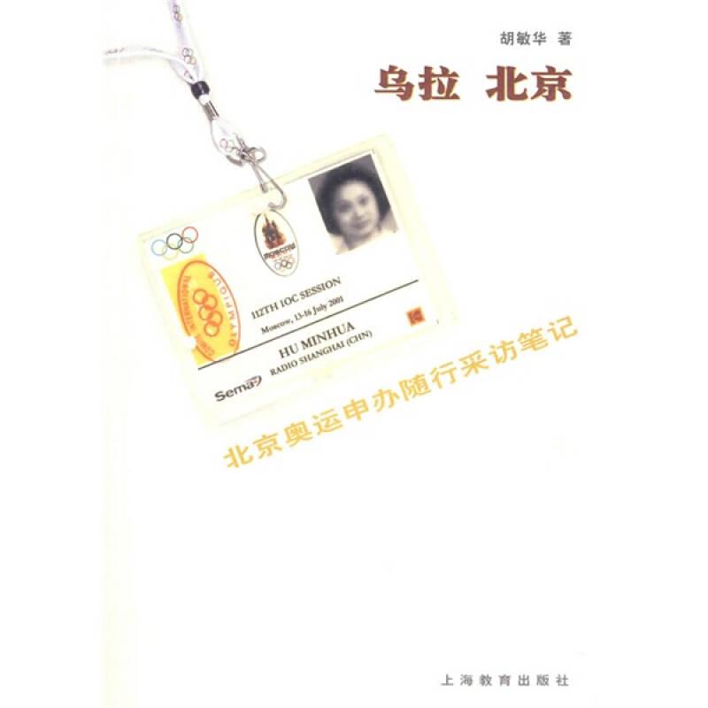 乌拉 北京:北京奥运申办随行采访笔记