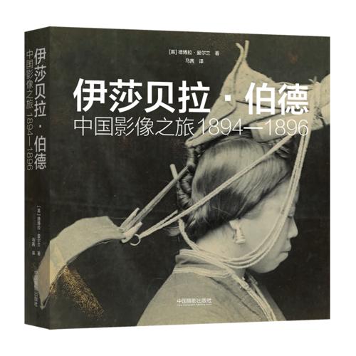 伊莎贝拉·伯德:中国影像之旅1894—1896
