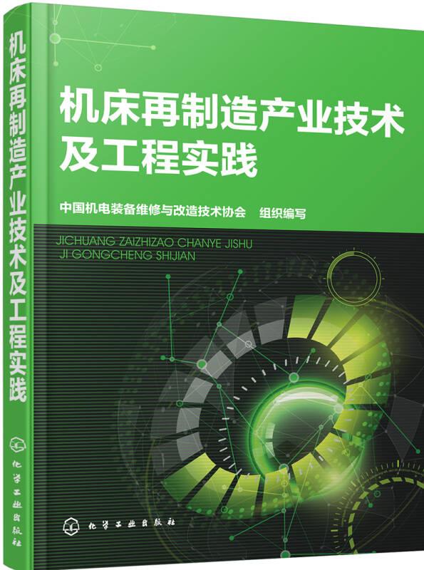 机床再制造产业技术及工程实践