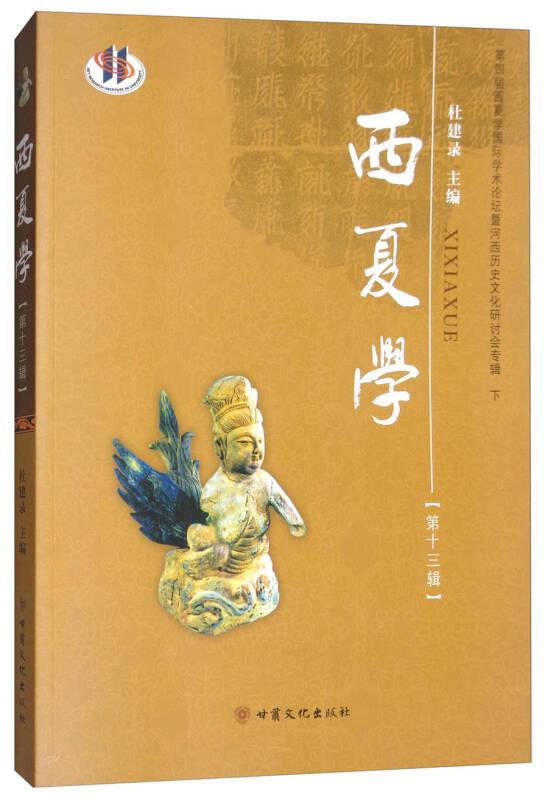西夏学(第13辑):第四届西夏学国际学术论坛暨河西历史文化研讨会转辑