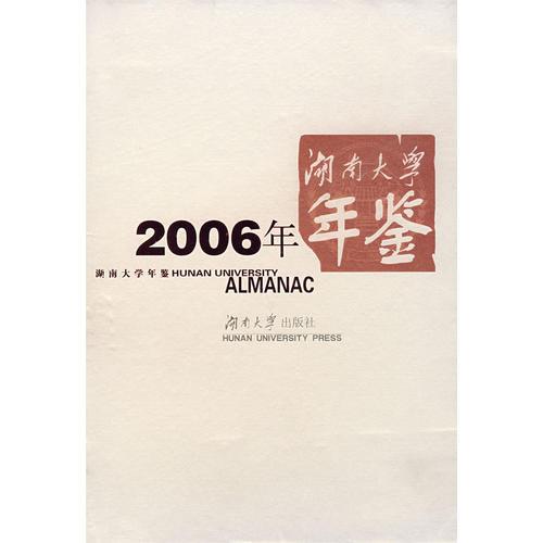 湖南大学2006年年鉴