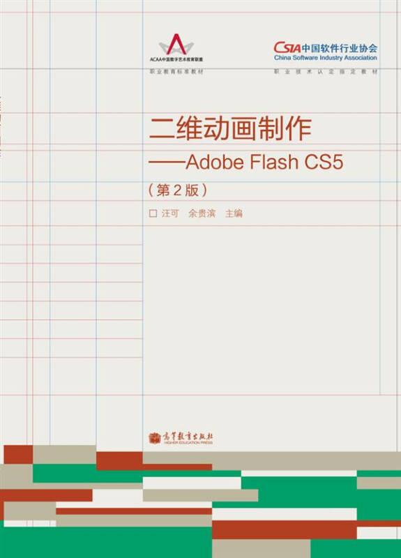 中国软件行业协会职业技术认定课程指定教材·二维动画制作:Adobe Flash CS5(第2版)