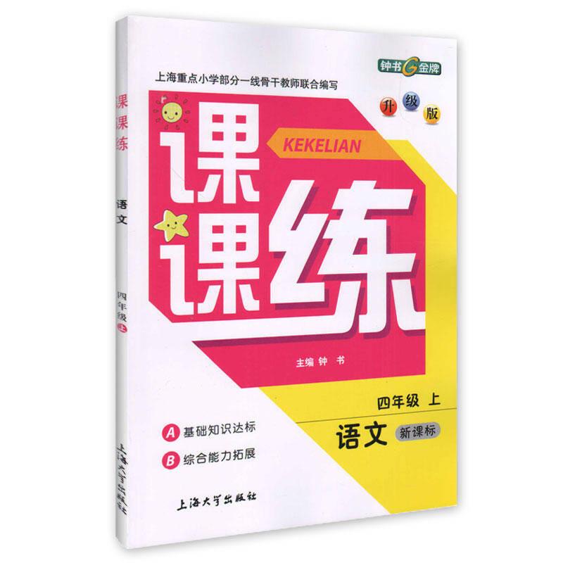 课课练:语文四年级(上 新课标 升级版)