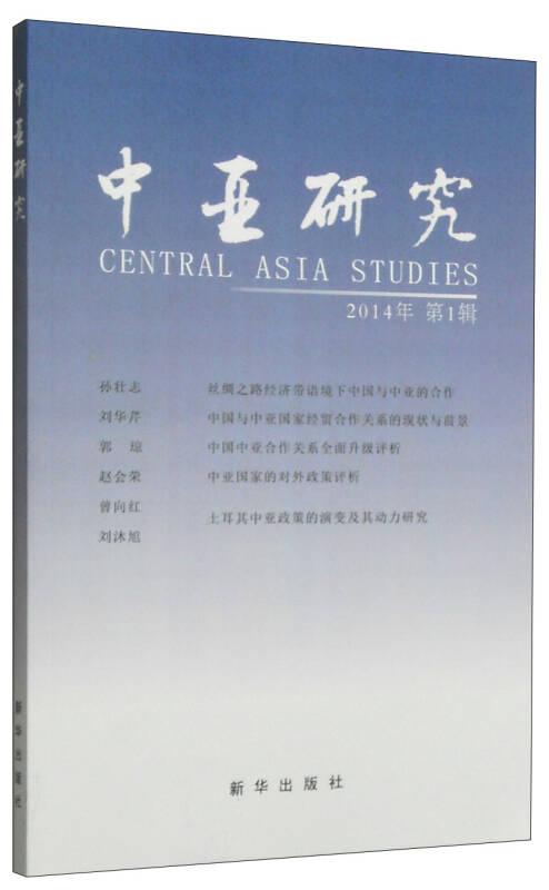 中亚研究(2014年·第一辑)