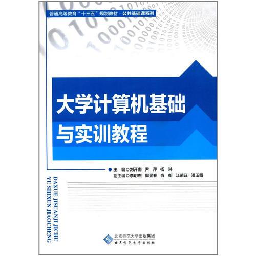 大学计算机基础与实训教程