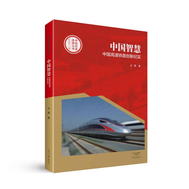中国创造故事丛书:中国智慧:中国高速铁路创新纪实
