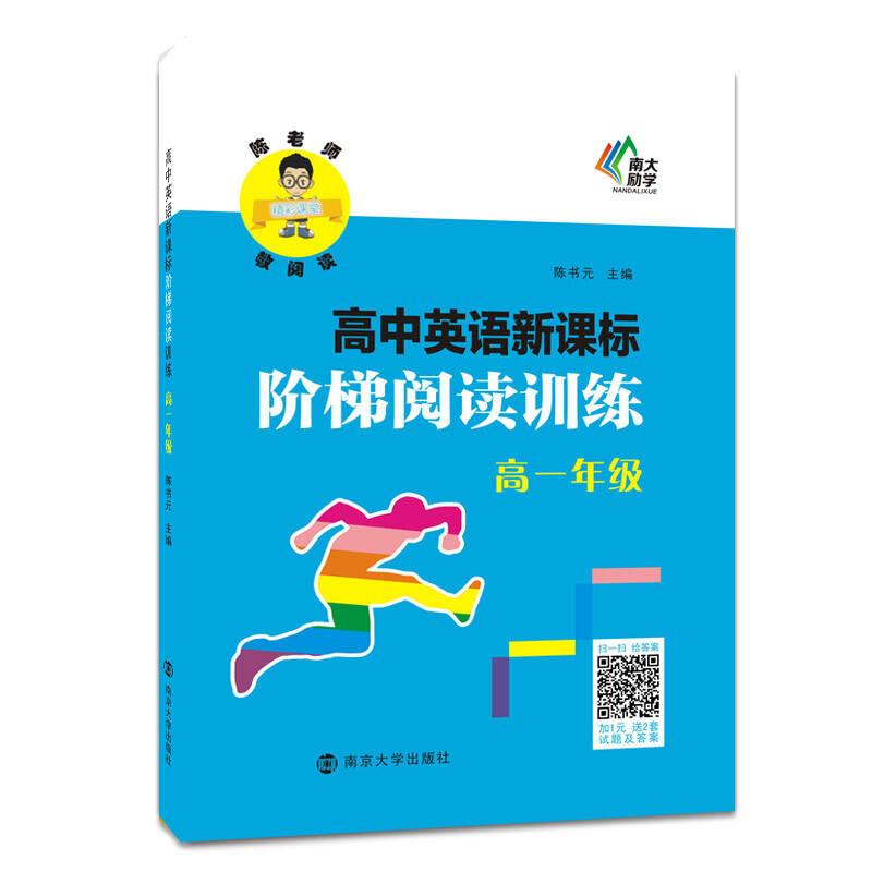 陈老师教阅读//高中英语新课标阶梯阅读训练:高一年级
