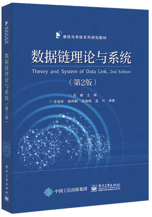 数据链理论与系统(第2版)