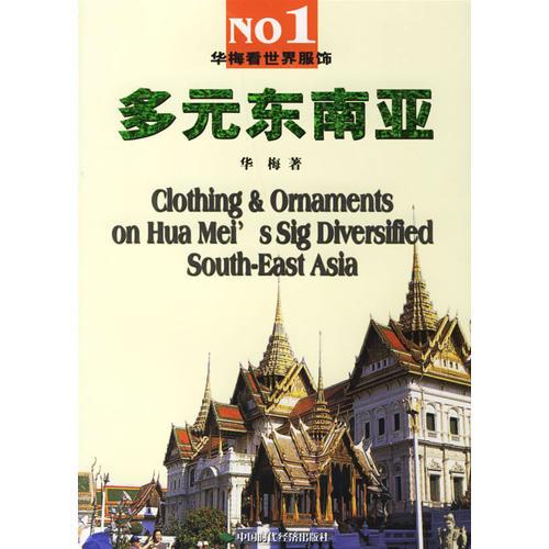 华梅看世界服饰——多元东南亚