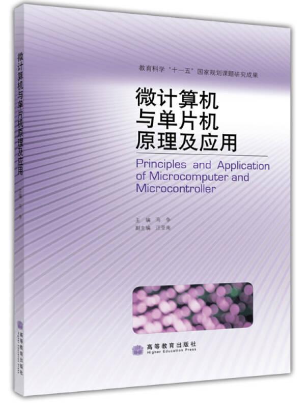 微计算机与单片机原理及应用