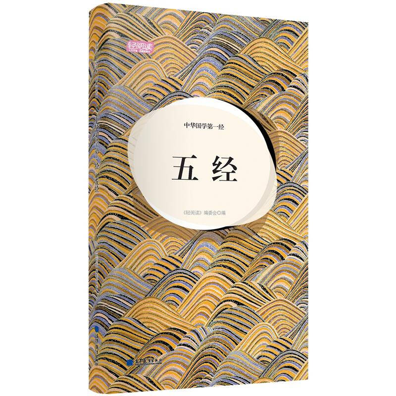 轻阅读:中华国学第一经·五经