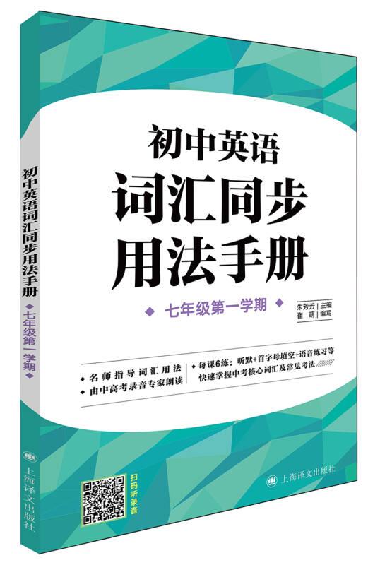 初中英语词汇同步用法手册(牛津上海版)(七年级第一学期)