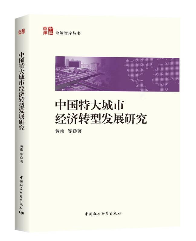 中国特大城市经济转型发展研究