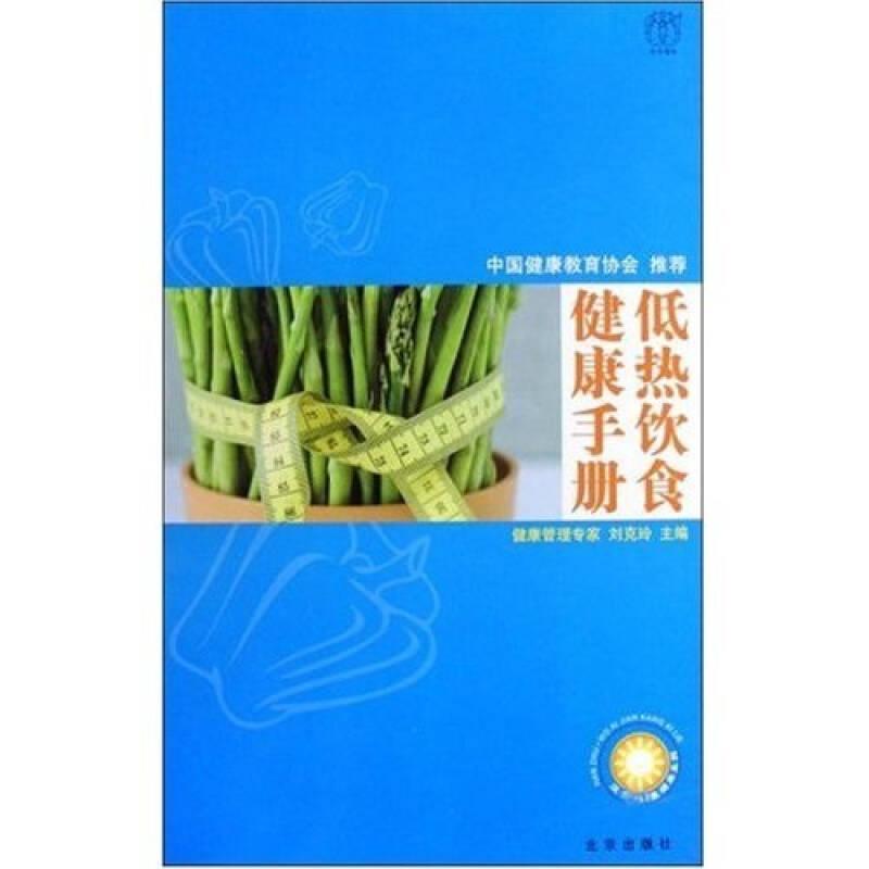低热饮食健康手册