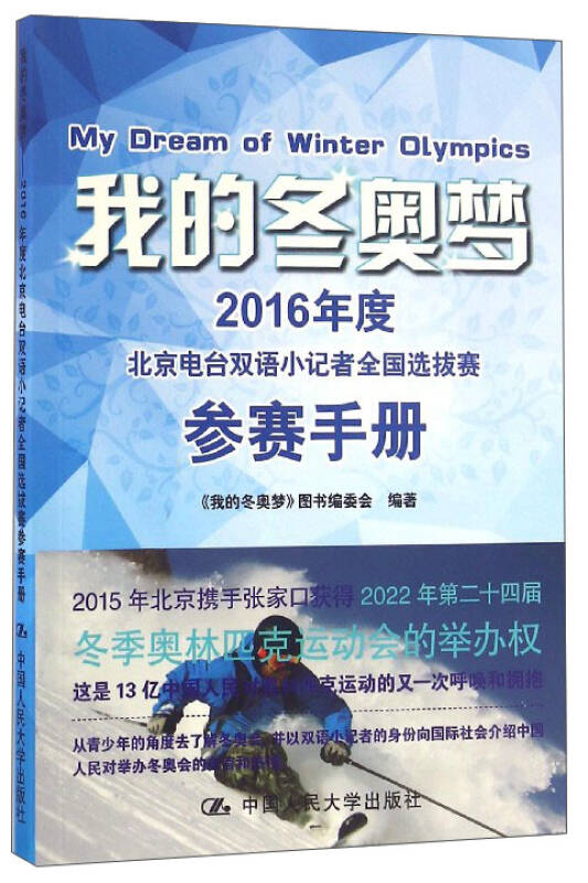 我的冬奥梦:2016年度北京电台双语小记者全国选拔赛参赛手册