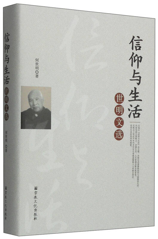 信仰与生活:世明文选