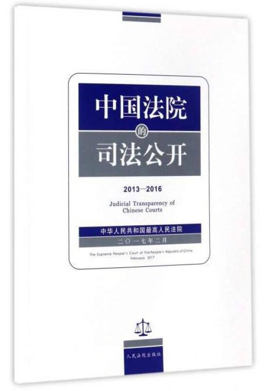 中国法院的司法公开(2013-2016)