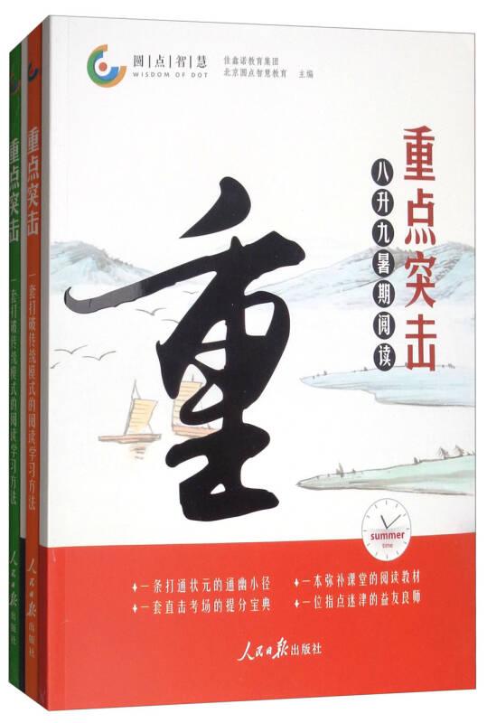 重点突击(九年级 套装共4册)