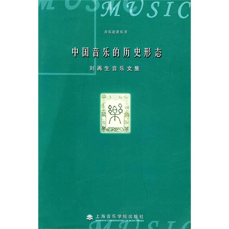 中国音乐的历史形态