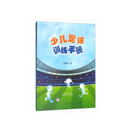 少儿足球训练手册