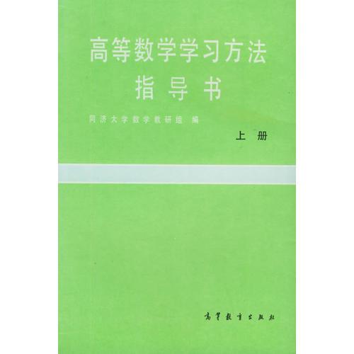 高等数学学习方法指导书·上册(修订版)