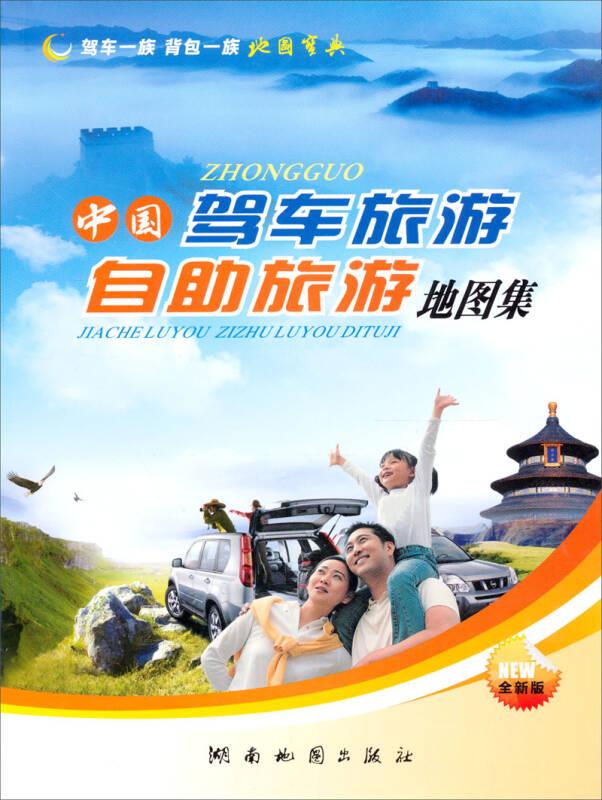 中国驾车旅游自助旅游地图集(2013版)