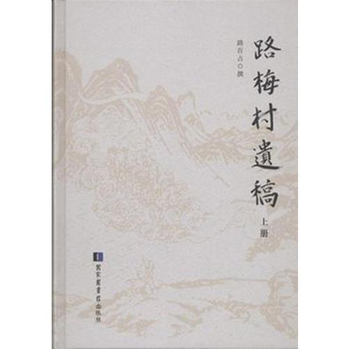 路梅村遗稿(全二册)
