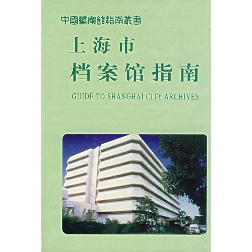 上海市档案馆指南