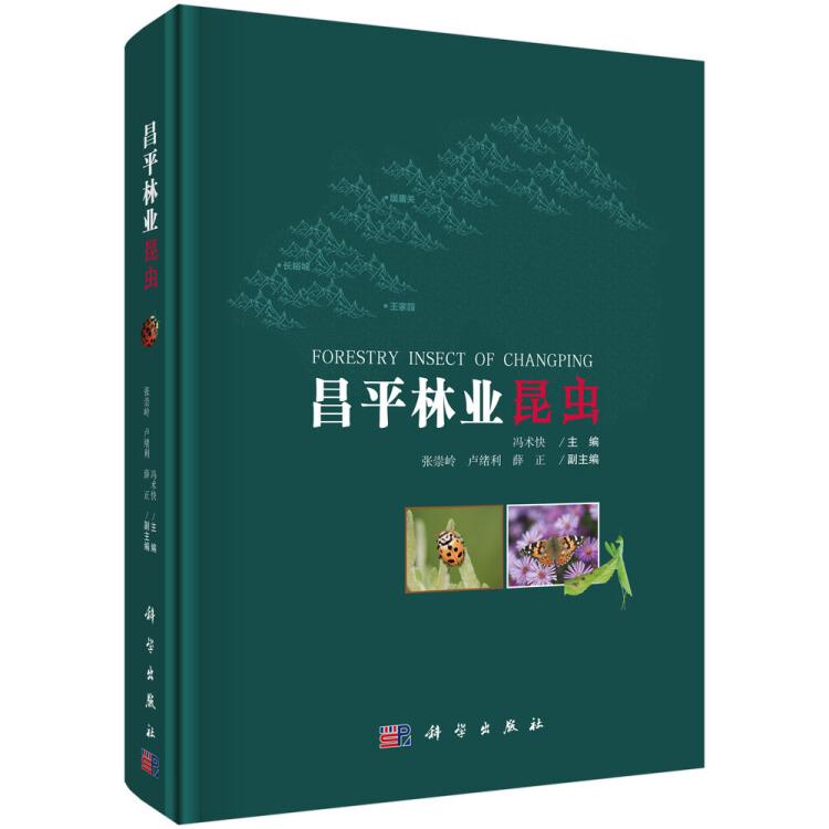 昌平林业昆虫
