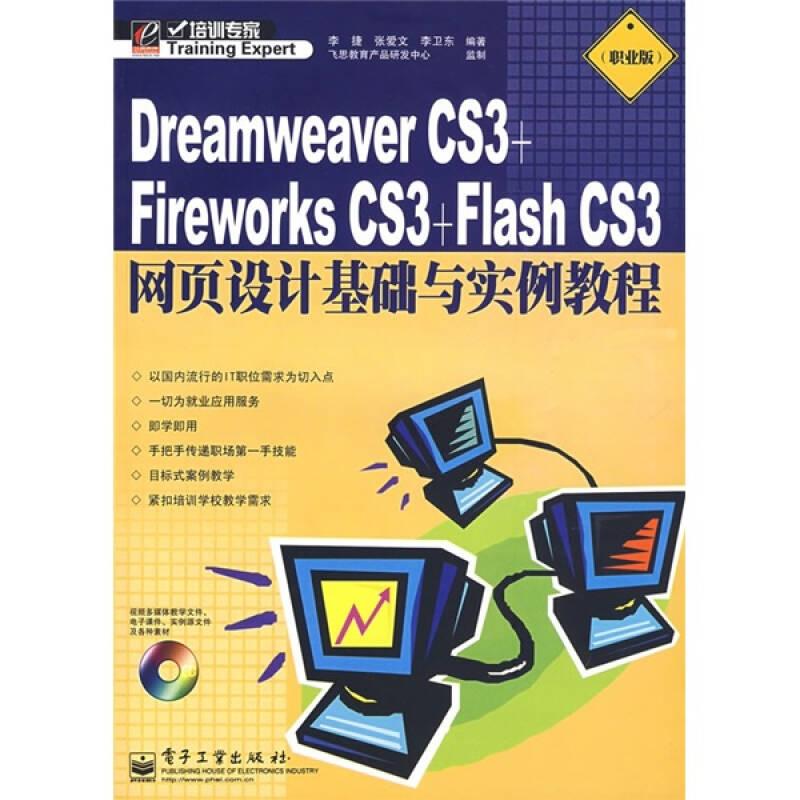 培训专家:Dreamweaver CS3+Fireworks CS3+Flash CS3网页设计基础与实例教程(职业版)