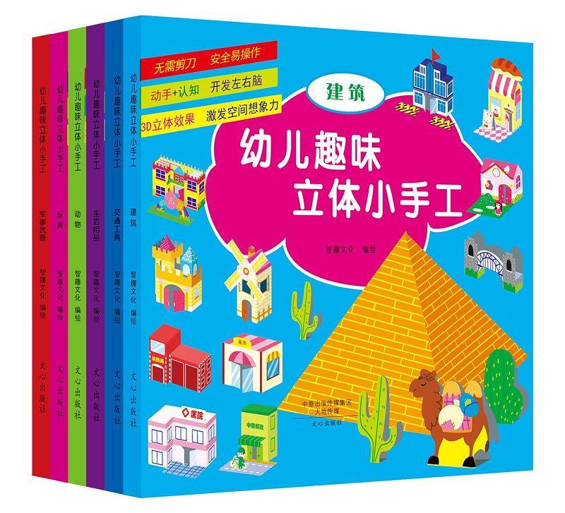 幼儿趣味立体小手工(套装共6册)