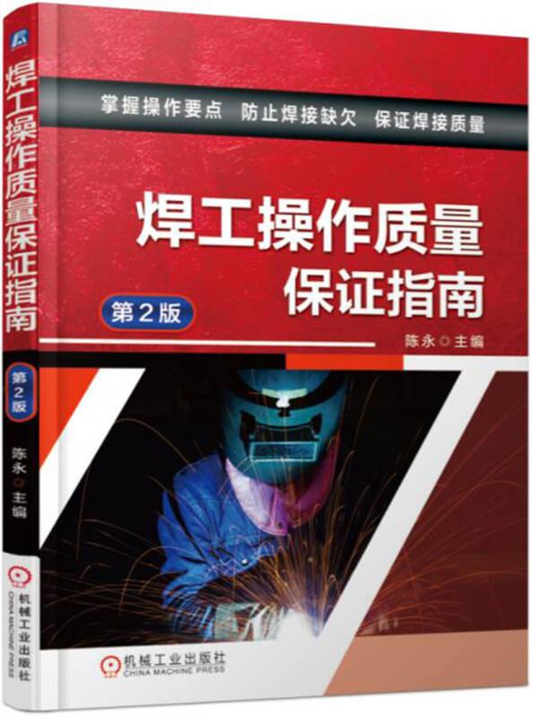 焊工操作质量保证指南(第2版)