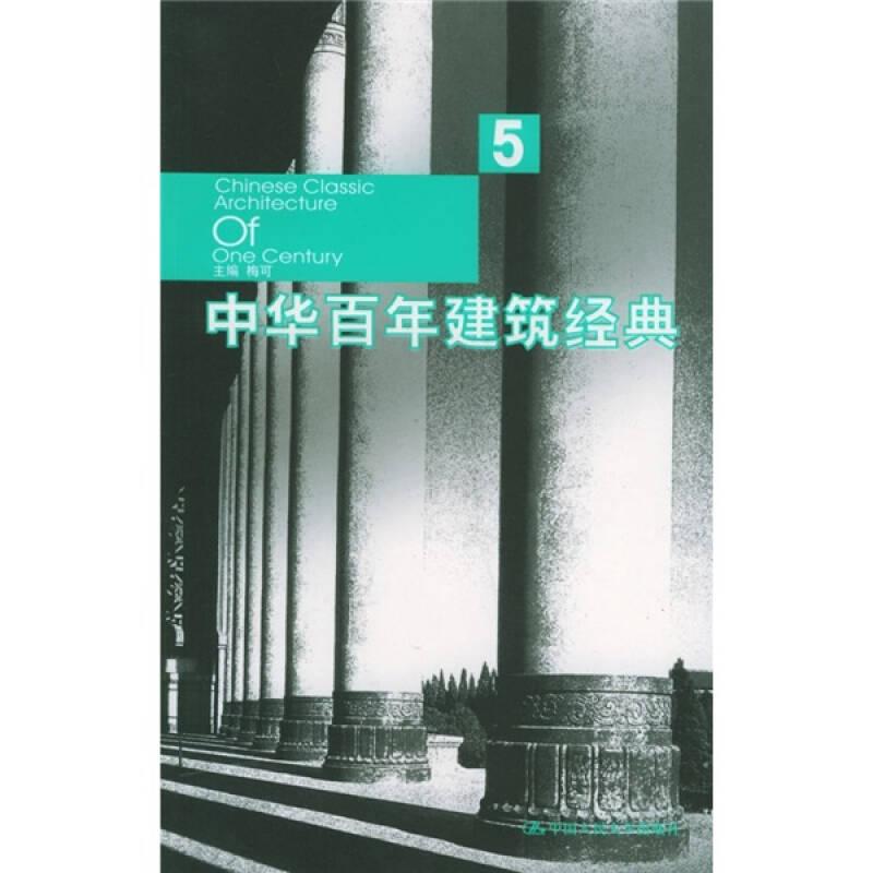 中华百年建筑经典5