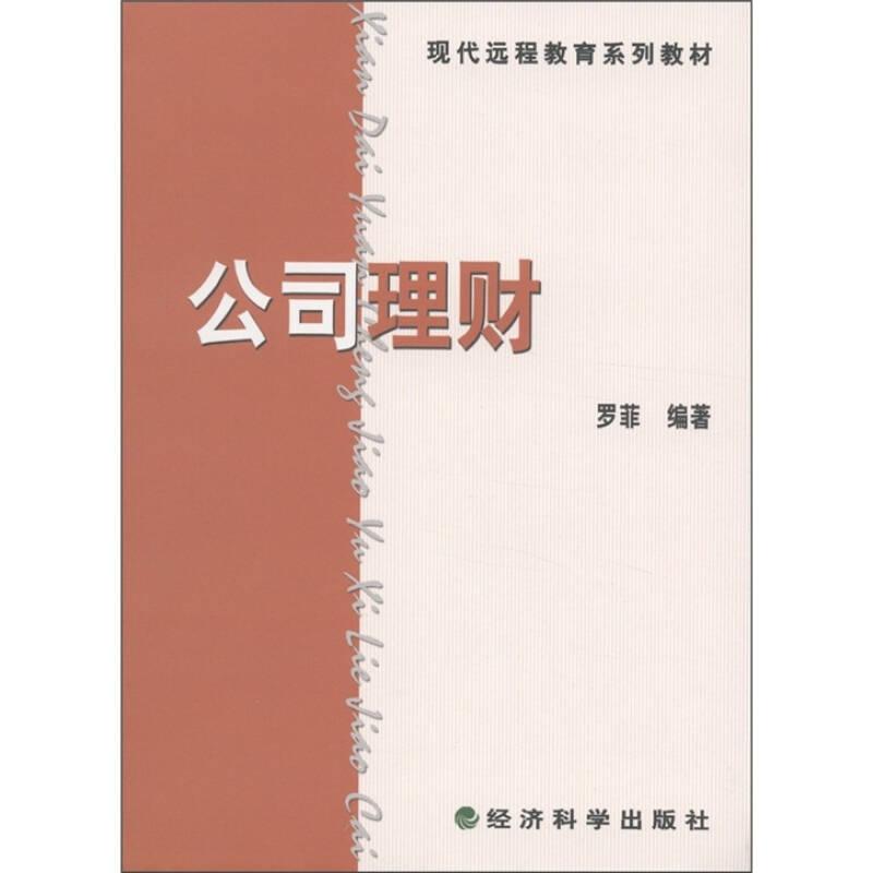 现代远程教育系列教材:公司理财(书+练习册)
